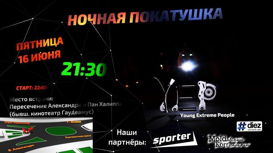 Young Extreme People (Y.E.P.) приглашает на ночной велозаезд по Кишиневу