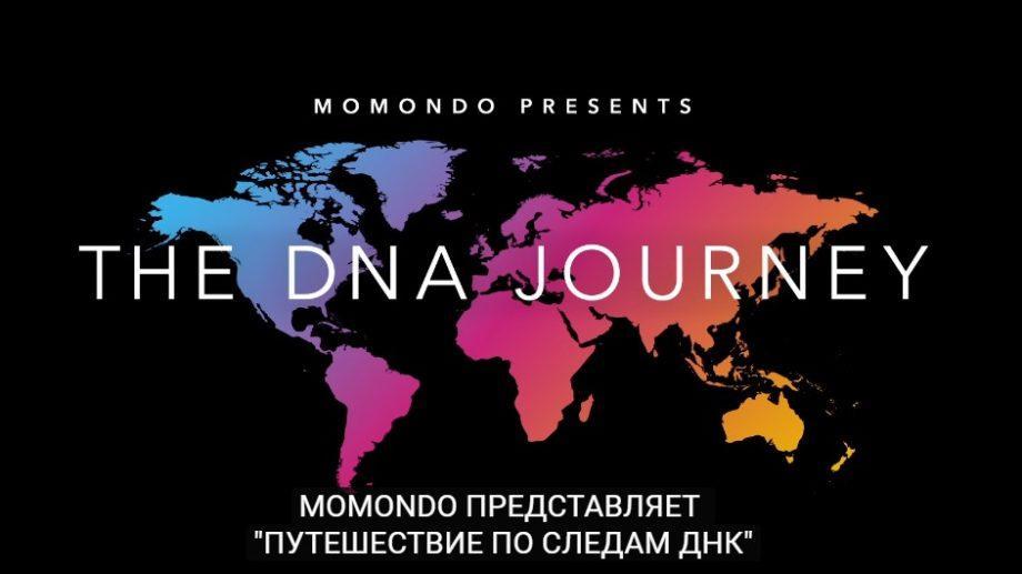 (видео) «Путешествие по следам ДНК» – а вы бы хотели узнать, к какой национальности вы принадлежите?