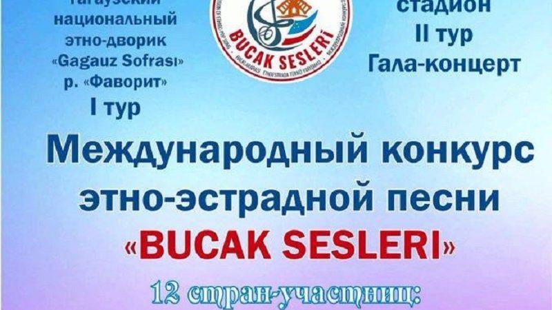 В селе Конгаз пройдёт V международный эстрадный конкурс «Bucak sesleri»