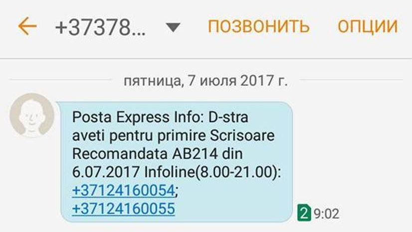 В Молдове появился новый вид мошенничества через СМС