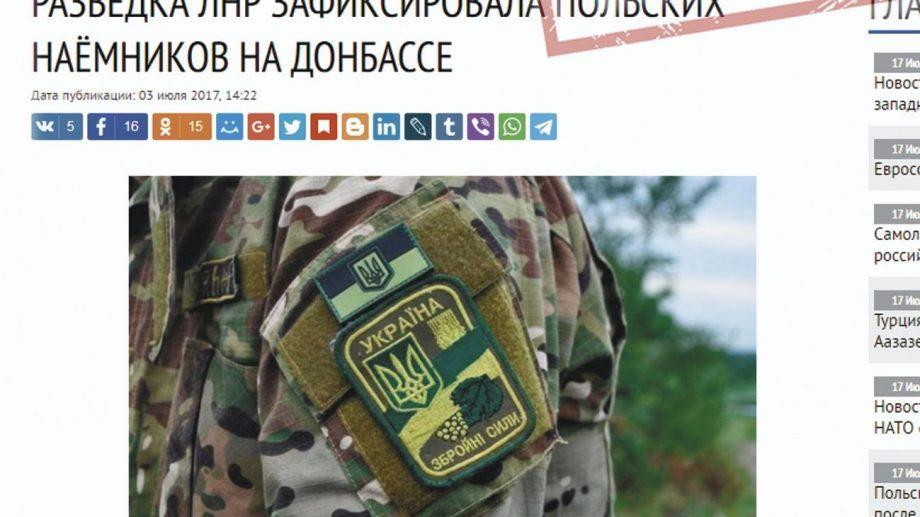 Фейк: В Донбассе сражаются польские солдаты