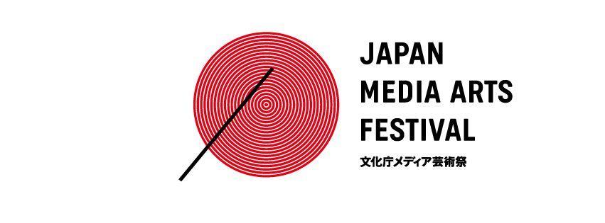 Рисуешь в стиле аниме и манги? Увлекаешься современным медиа искусством? 21-й Японский фестиваль медиа искусства ждет тебя