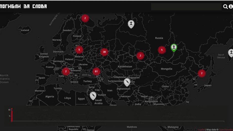 Карта погибших журналистов. Проект «Погибли за слова»