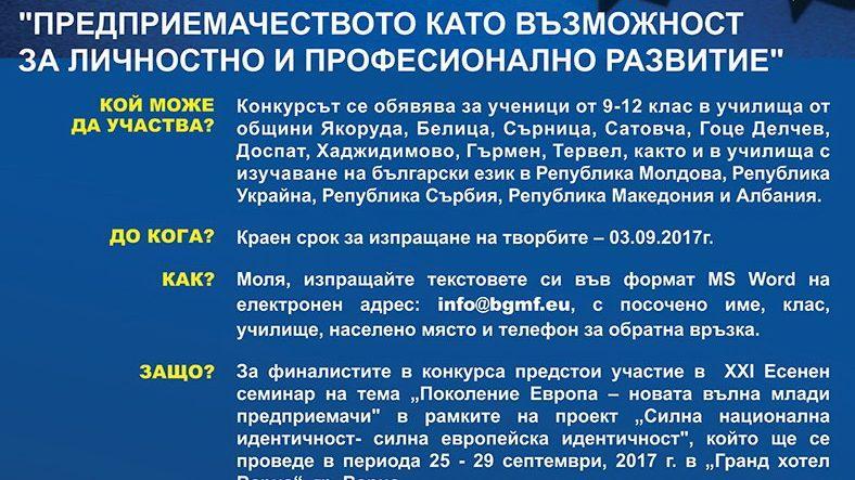 Ученики, изучающие болгарский язык, могут подать заявку на участие в семинаре в Варне и Брюсселе