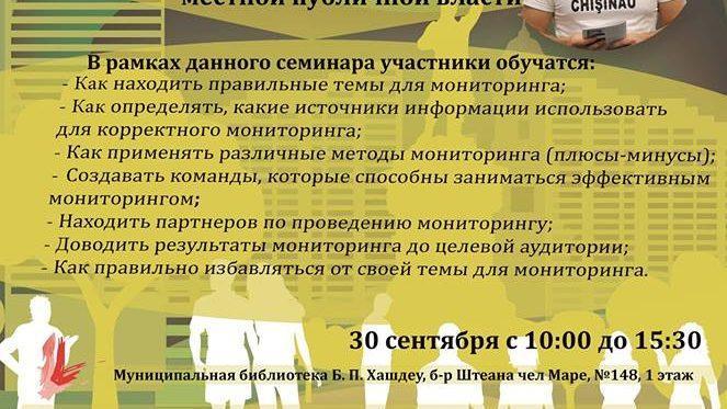 Гражданский активизм и мобилизация местных сообществ в процессе мониторизации местной публичной власти – семинар с Виталием Возным