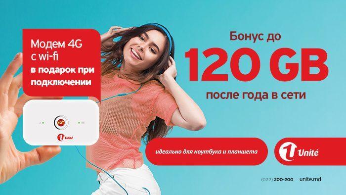 Выбери абонементы Unite и получай удовольствие от двойного объема включенного трафика мобильного Интернета