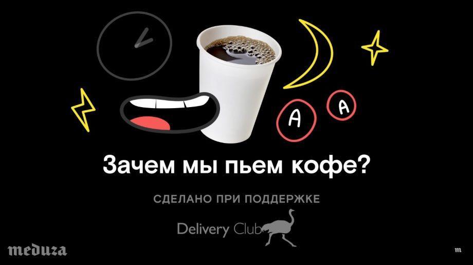 (видео) Meduza рассказала, почему даже когда мы пьем кофе, все равно хотим спать