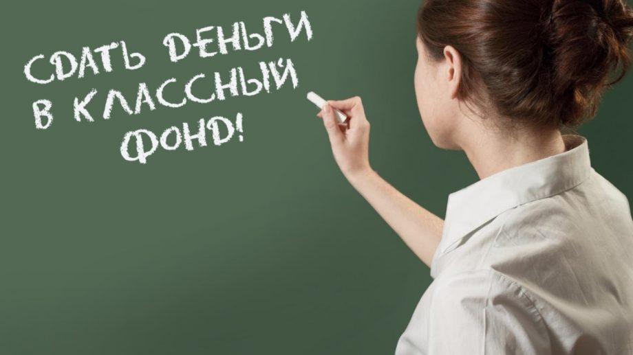 Общественные ассоциации призвали родителей сообщать о случаях коррупции в системе образования