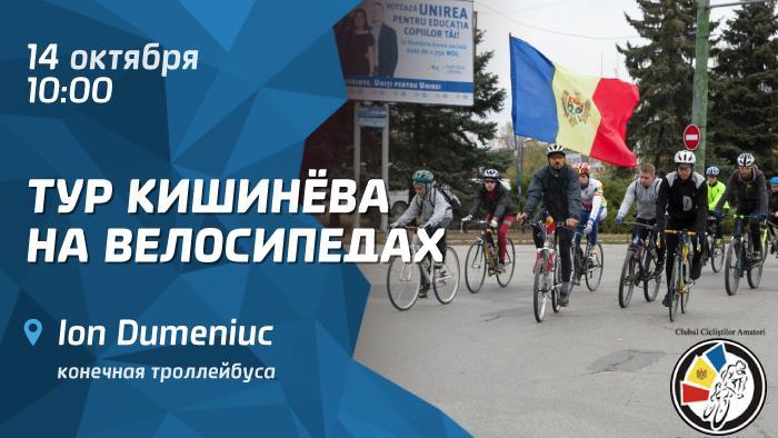 Прими участие в Велосипедном Туре по Кишиневу, приуроченному ко Дню Города
