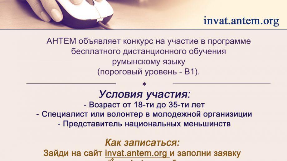 Хочешь изучить румынский язык? Подай заявку на участие в бесплатной программе