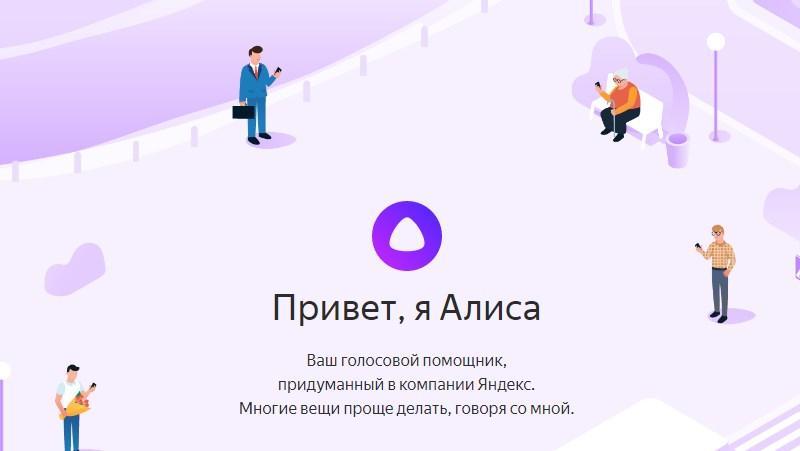 (фото, видео) В Яндекс создали русскоязычного голосового помощника «Алиса»