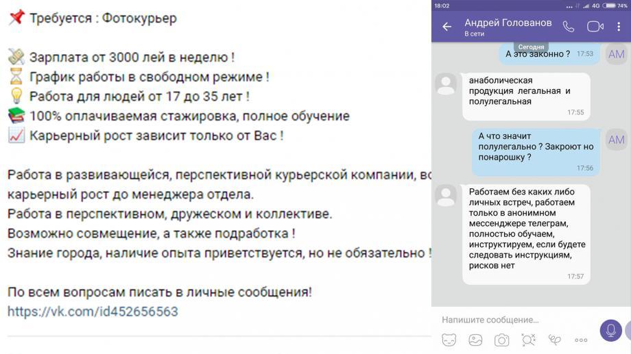 """СКОРОСТЬ 2.0: как кишиневские наркоторговцы вербуют новых работников через вакансии """"требуется фото-курьер"""""""