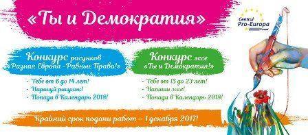 Конкурс рисунков «Разная Европа – Равные Права!» для детей из Гагаузии
