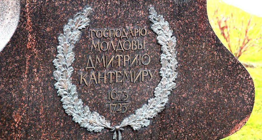 В Москве состоялось торжественное открытие памятника Дмитрию Кантемиру