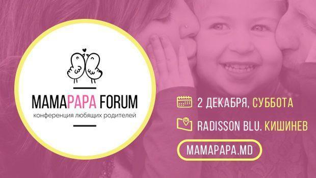 В Кишиневе состоится первая конференция для любящих родителей – MamaPapa Forum