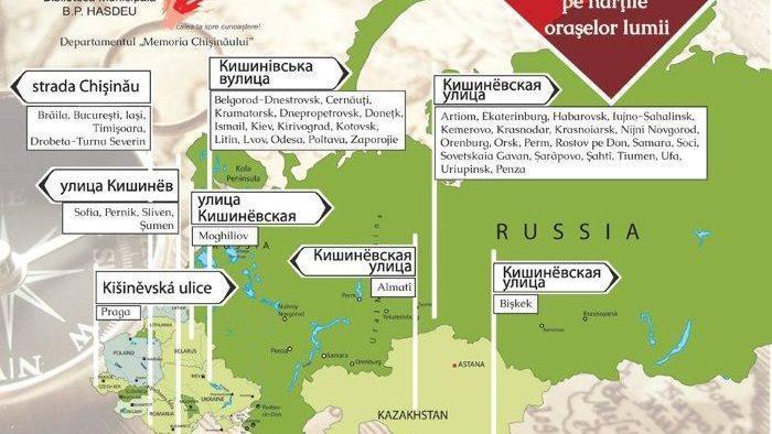 Где можно найти Кишиневскую улицу? Карта