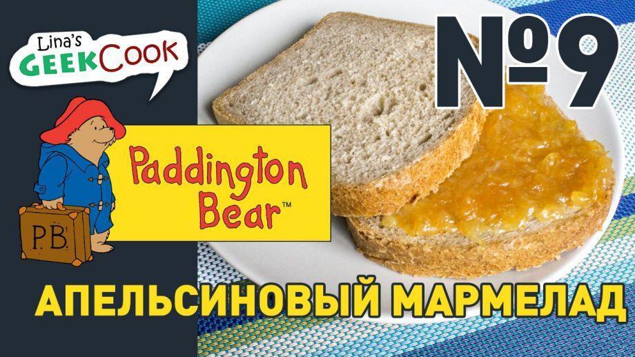 (видео) Lina's GeekCook: Как приготовить Апельсиновый мармелад из фильма Приключения Паддингтона