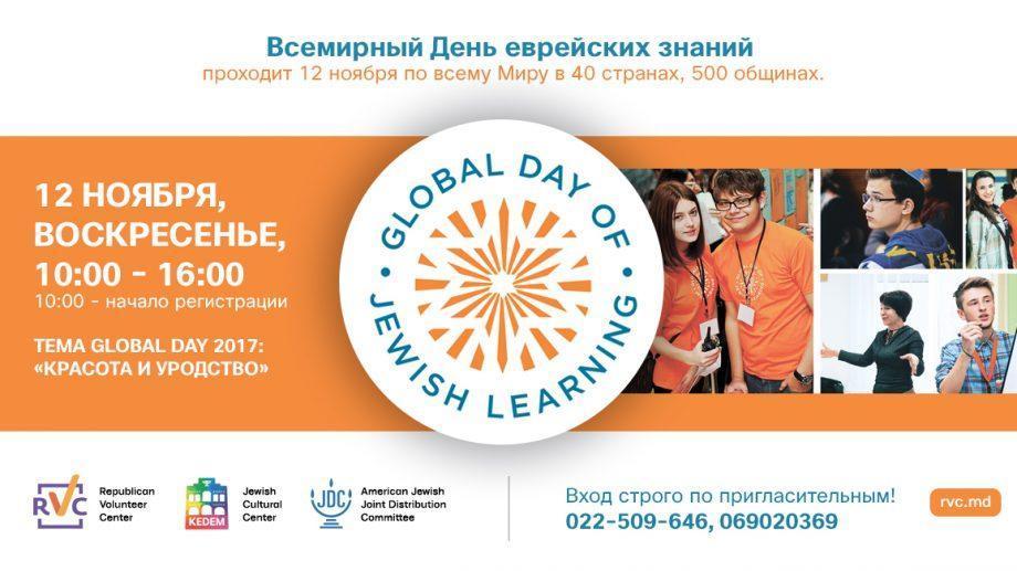 Всемирный день еврейских знаний в Кишиневе