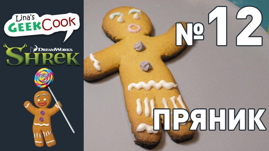 (видео) Lina's GeekCook: Как испечь Пряничного человека из Шрэка