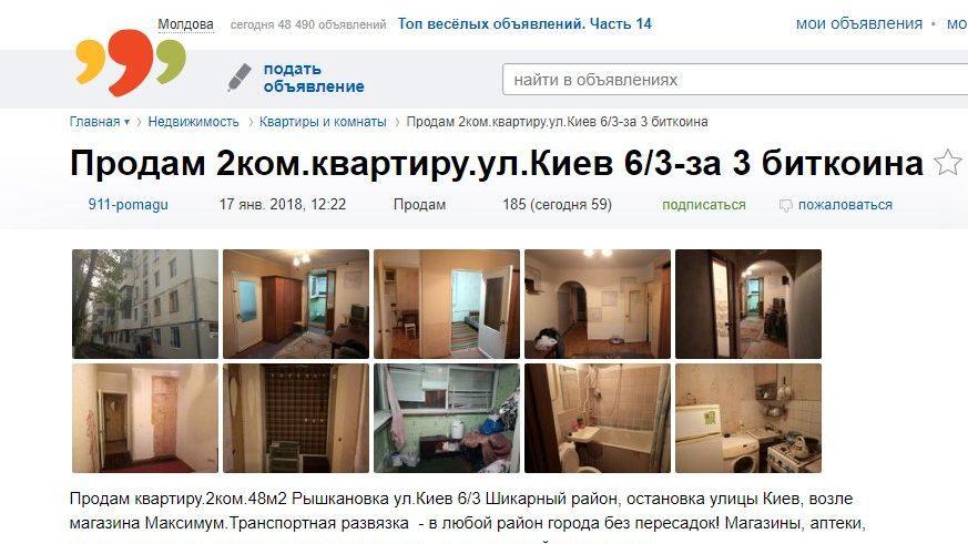 (фото) Биткоины в Молдове набирают популярность. За них уже можно купить квартиру