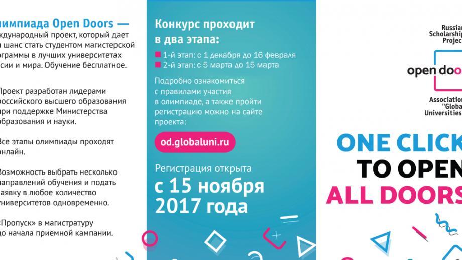 Молдавские студенты могут принять участие в Международной олимпиаде Open Doors: Russian Scholarship Project