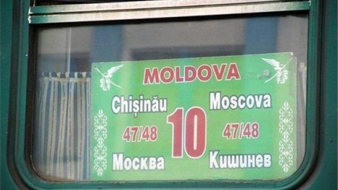 Билеты на поезда из Кишинева в Москву и Санкт-Петербург подешевеют