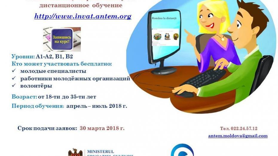 Изучение румынского языка дистанционно – программа грантов для молодёжи РМ