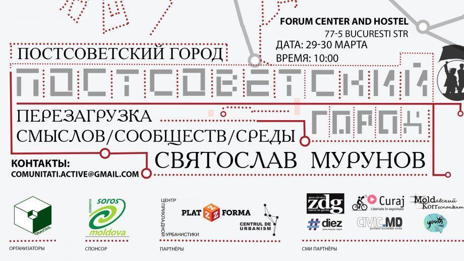 Прими участие в Школе прикладной урбанистики с Святославом Муруновым. Подробности