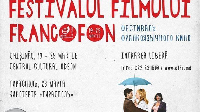 С 19 по 25 марта в Молдове пройдет Фестиваль Франкоязычного кино. Программа