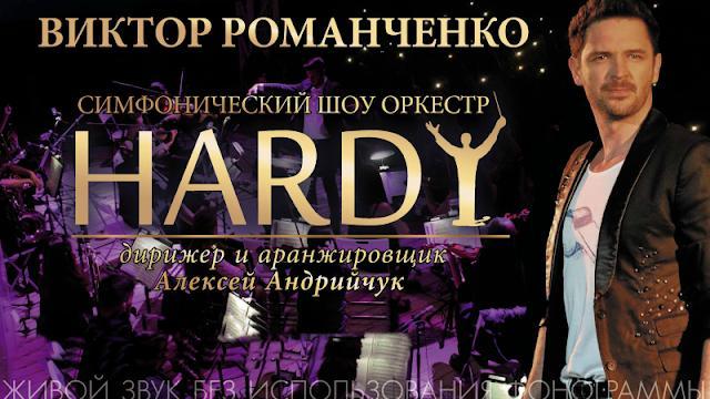 HARDY ORCHESTRA с программой Queen Forever выступит в Кишиневе