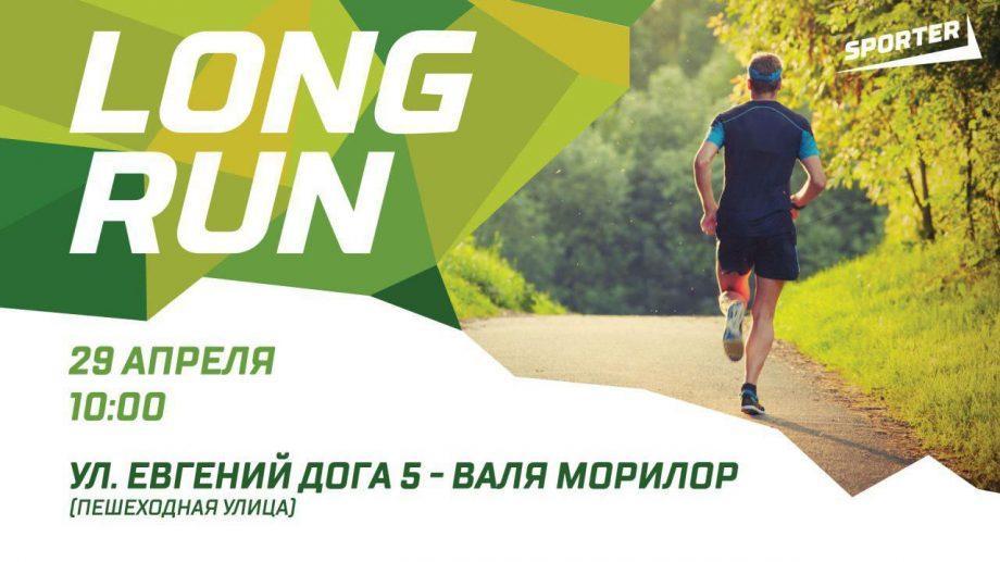 Клуб Sporter приглашает на пробежку в День Добрых Дел