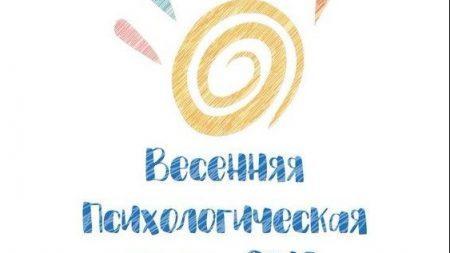 В Кишиневе пройдет Весенняя психологическая школа НИУ ВШЭ