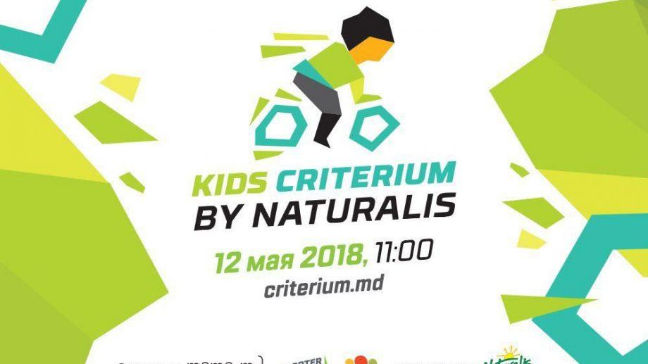 Открыта регистрация на Kids Criterium by Naturalis 2018