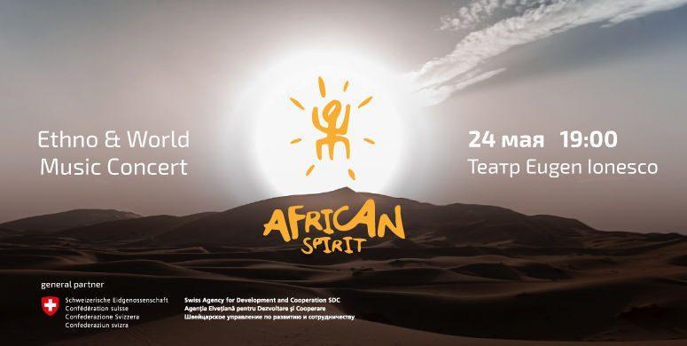 """В Кишиневе состоится этно-фестиваль """"African Spirit"""". Успей купить билеты пока они не подорожали"""