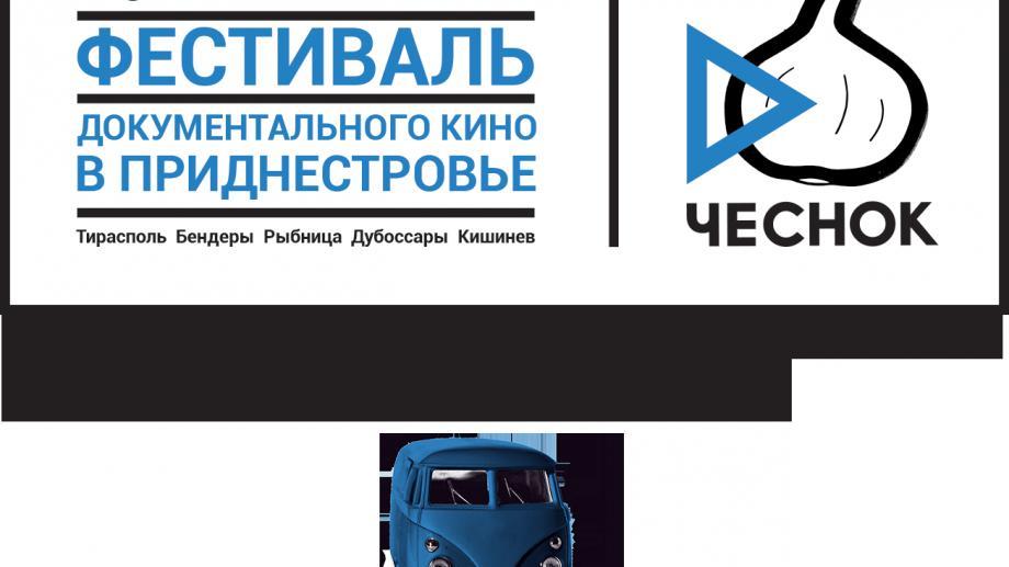 """В Приднестровском регионе пройдет первый путешествующий кинофестиваль """"Чеснок"""". Программа фестиваля"""