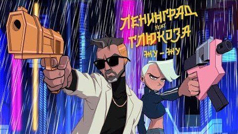 """(видео) Группа Ленинград представила новый клип на песню """"Жу-Жу"""" с Глюк'оZой и ST"""