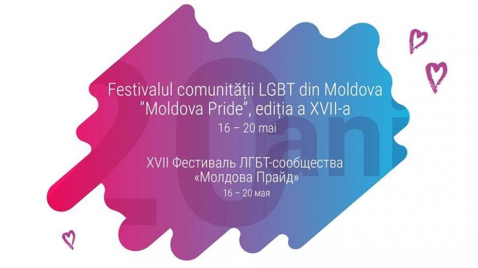 """Программа фестиваля """"Молдова Прайд 2018"""""""