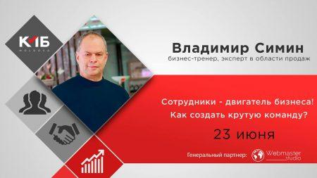 Интенсив с Владимиром Симиным в Кишиневе. Узнай подробности