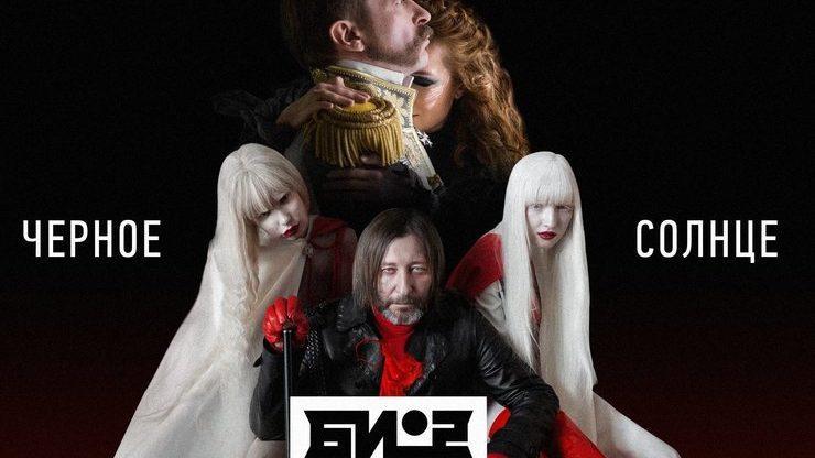 """(видео) Группа Би-2 представила новый клип на песню """"Черное солнце"""""""