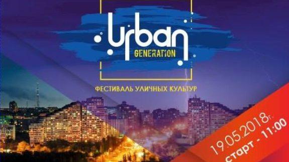 В Кишиневе состоится фестиваль Urban Generation
