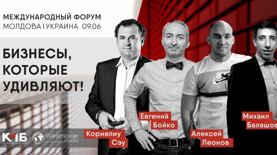 """В Кишиневе пройдет международный форум """"Бизнесы, которые удивляют"""". Как на него попасть"""