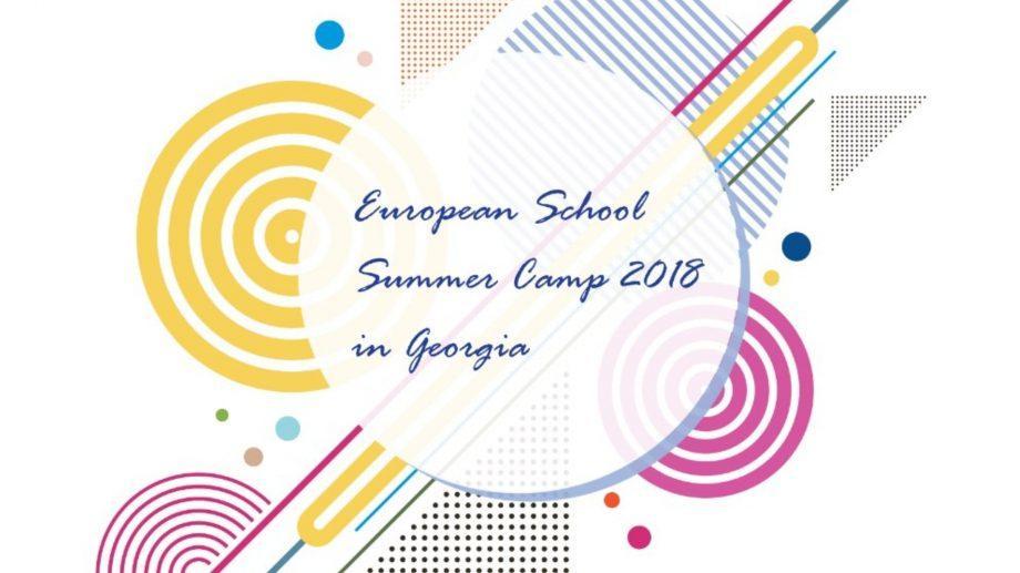 Европейская летняя школа в Грузии принимает заявки