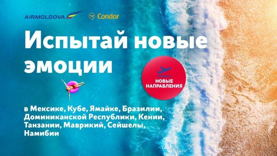Air Moldova и Condor Flugdienst подписали между собой договор. Что это дает путешественникам?