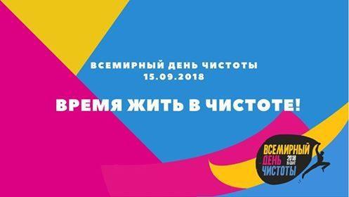 Hai Moldova приглашает координаторов в центральную и региональную команду для участия во Всемирном дне чистоты