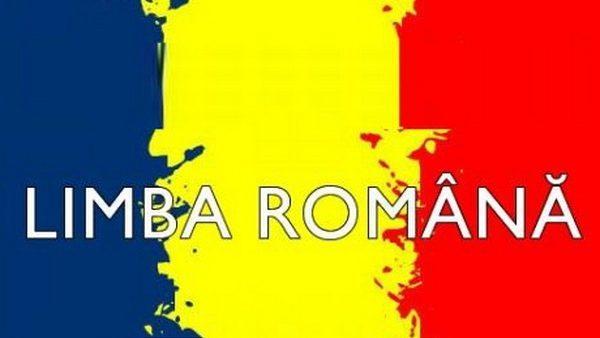 Хочешь выучить бесплатно румынский язык но не знаешь куда обращаться? Вот какие возможности у тебя есть