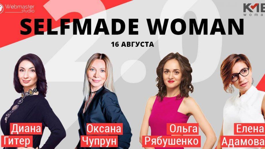 """16 августа в KMB состоится второй запуск Selfmade Woman 2.0: """"Откровенная женская конференция"""""""
