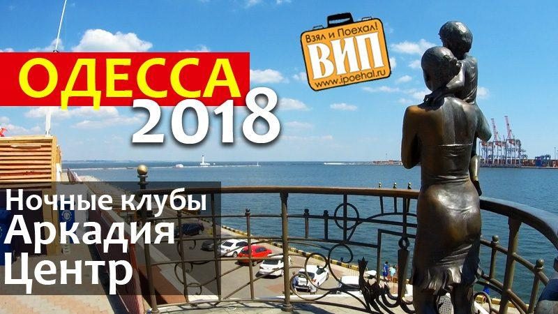 (видео) Молдавские блогеры сняли более 20 сюжетов об украинских курортах