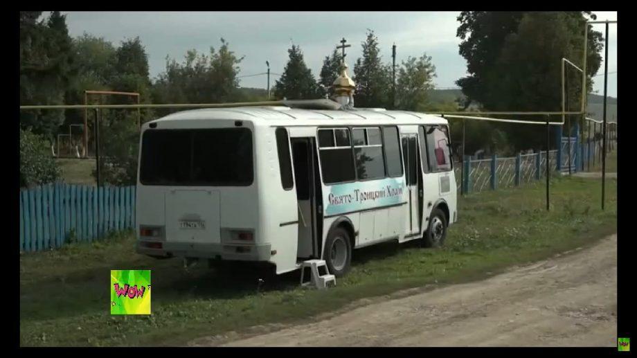 (видео) Как священник из России проводит церковные обряды в разных населённых пунктах страны в автобусе переделанный в церковь