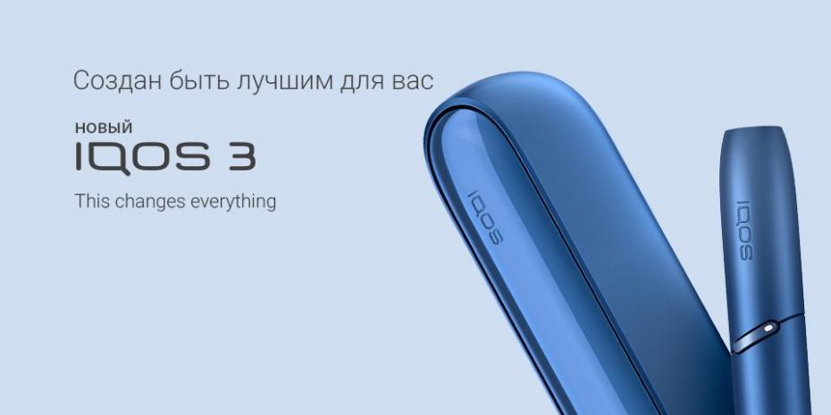 Новый улучшенный IQOS скоро и в Молдове