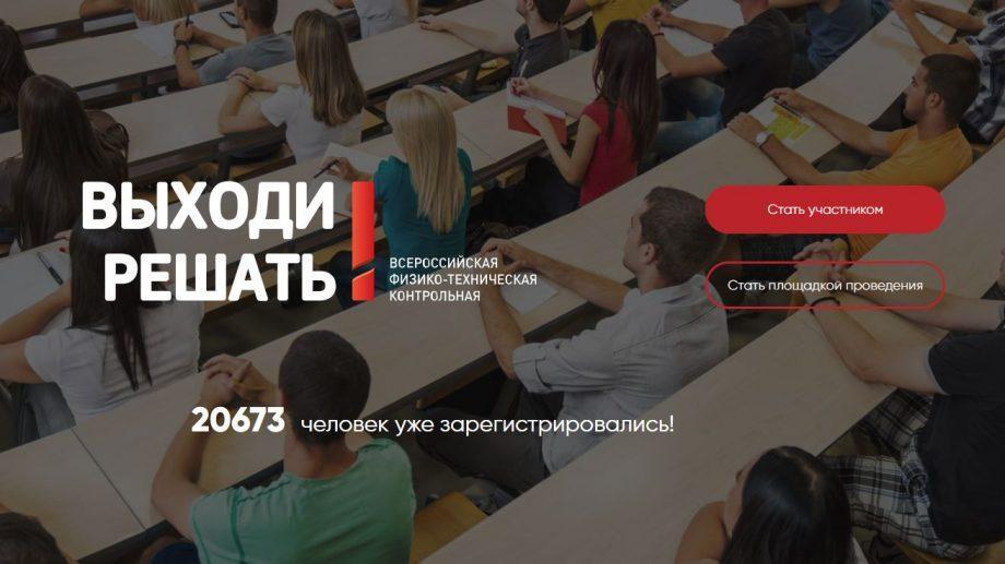 «Выходи решать». Проверь свои знания по физике, математике и информатике в режиме онлайн